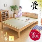 畳ベッド たたみベッド 送料無料 シングル ベッド ベッドフレーム ベッド下収納 脚 脚付き ヘッドボード 宮付き 畳 い草 清香