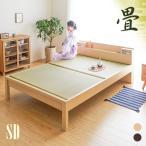 畳ベッド たたみベッド 送料無料 セミダブル ベッド ベッドフレーム ベッド下収納 脚 脚付き ヘッドボード 宮付き 畳 い草 清香