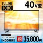テレビ TV 40型 40インチ フルハイビジョン 送料無料 高画質 液晶テレビ 録画機能付き 外付けHDD録画機能  3波 地デジ BS CS ダブルチューナー 40V型