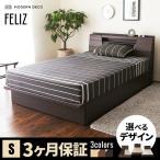 ベッド ベッドフレーム シングル ベッド下収納 収納付き 収納 すのこ 脚 脚付き 跳ね上げ 引き出し ヘッドボード フレーム ロータイプ 木製 棚 背もたれ ワイド