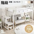 ロフトベッド 子供用 階段式 おしゃれ 木製 階段 シングル 送料無料 2段ベッド 二段ベッド ベッド ベッドフレーム モダンデコ