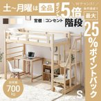 ロフトベッド ミドル 送料無料 階段 ロータイプ システムベッド 木製 ベッド シングル 子供用 子供部屋 ウッド ロフト ベッドフレーム 2段ベッド