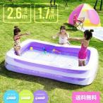 ショッピング家庭用 プール ビニールプール 大型 家庭用 ファミリー キッズプール 2.6m