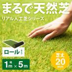 人工芝 ロール リアル人工芝 芝生 1m×5m 芝丈20mm 送料無料 人工芝 芝生マット 人工芝生 人工芝マット 人工芝ロール