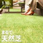 人工芝 ロール 送料無料 1m×10m 芝丈20mm 人工芝 芝生マット 人工芝生 人工芝マット 人工芝ロール 芝生