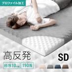 高反発マットレス マットレス 送料無料 セミダブル 10cm 圧縮 高反発 超低ホル ベッドマットレス ウレタンマットレス ベッド ベッドパッド