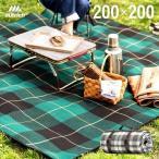 レジャーシート 厚手 送料無料 おしゃれ 大きい 200×200cm 大判 6人~8人 折りたたみ式 レジャーマット ピクニックシート ピクニックマット スポンジクッション