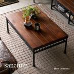 センターテーブル ローテーブル ヴィンテージ sanctum  長方形 木製 無垢材 アンティーク 西海岸 アメリカン 男前インテリア 男前家具