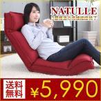 スタイリッシュかつ機能性に優れた座椅子!