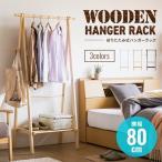 ハンガーラック 木製 おしゃれ 送料無料 ワードローブ 洋服掛け クローゼットハンガー 衣類ハンガー スリム 折りたたみ 棚付き シンプル 可愛い 北欧