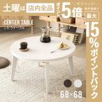 【1年保証】円形こたつテーブル 直径68cm 送料無料 おしゃれ センターテーブル ローテーブル リビングテーブル コーヒーテーブル 円形テーブル 丸テーブル