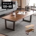 テーブル 折りたたみテーブル 送料無料 おしゃれ 120×60cm センターテーブル ローテーブル リビングテーブル ウォールナット 木製 天然木 北欧 モダン
