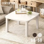 こたつ 正方形 送料無料 68×68cm ホワイト 単品 テーブル おしゃれ こたつテーブル リビングこたつ かわいい 北欧 一人用 一人暮らし
