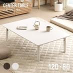 こたつテーブル 120cm 送料無料 単品 おしゃれ 長方形 こたつテーブル 家具調こたつ リビングこたつ かわいい 北欧 ファミリー 一人暮らし