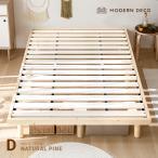 ベッド すのこベッド ベッドフレーム Cuenca ダブルベッド フレーム