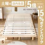 ベッド すのこベッド ベッドフレーム Cuenca シングルベッド フレーム 木製 送料無料