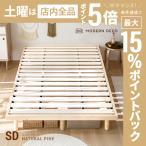 ベッド すのこベッド ベッドフレーム Cuenca セミダブルベッド フレーム