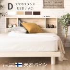 ベッド すのこベッド 送料無料 ダブル USBポート付き 宮付き 宮棚 ヘッドボード コンセント付き 収納ベッド 収納付きベッド おしゃれ 北欧