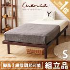 ベッド すのこベッド ベッドフレーム Cuenca シングルベッド フレーム 木製 組立品 脚高調整 送料無料 Sサイズ ナチュラル シンプル 北欧