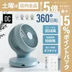 360°首振り サーキュレーター 扇風機 DCモーター リモコン付き 送料無料 サーキュレーターファン エアーサーキュレーター DCファン 360度首振り 自動首振り