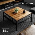 センターテーブル 正方形 送料無料 68cm おしゃれ テーブル ローテーブル リビングテーブル コーヒーテーブル 木製テーブル ウッドテーブル 収納付き 無垢材