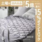 敷きパッド 140×200cm 送料無料 ダブル あったか 敷き毛布 ベッドパッド パッドシーツ マイクロファイバー フランネル 暖かい 発熱 抗菌