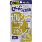 DHC ガルシニアエキス 20日分 100粒  佐川急便宅配便全国一律594円可、ゆうパック、メール便不可