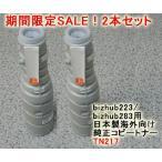 コニカミノルタ bizhub223 bizhub283 用トナー TN217 お買い得 2本セット 送料無料