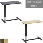 ベッド用昇降テーブル 机 つくえ テーブル デスク ベッド用テーブル 高さ調節可能 ライトブラウン/ダークブラウン 複数購入で3〜5%OFF    送料無料