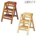 折り畳み ステップチェア 3段 ブラウン ナチュラル 脚立 踏み台 折りたたみ 木製 段差 段 高さ 台 折り畳み 送料無料