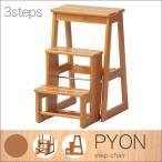 ステップ台 3段 脚立 踏み台 木製 段差 段 高さ 台 はしご 収納 階段 スツール 腰掛 送料無料