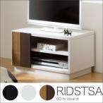 送料無料 60 ローボード (WH/BK) TVボード テレビボード テレビ台 〜24インチ対応 レトロ 可愛い ミッドセンチュリー 収納付 収納 AV機器 リビング コンパクト
