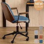 【送料無料】オフィスチェア ブルー/ブラウン/グレー/ブラック 木製×ファブリックのデザインのチェアー キャスター付 座面高41〜48cm