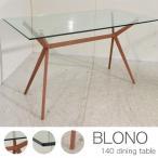 【送料無料】140 / 180 ダイニングテーブル W=140/180×D=80×H=75cm デザイナーズ風 スタイリッシュなガラス天板とスマートな脚部を組み合わせたデザイン性溢れ