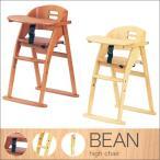 送料無料 ハイチェア (NA/LB) ベビーチェア 木製 キッズ家具 子供用椅子 家具 ダイニングチェア 子供用 子ども ベビー用 チェア ベビー 赤ちゃん イス 椅子 テ