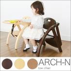 送料無料 ローチェア(NA/LB/DB) ベビーチェア 木製 キッズ家具 子供用椅子 家具 ダイニングチェア 子供用 子ども ベビー用 チェア ベビー 赤ちゃん イス 椅子