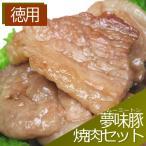 ショッピング新潟 極上 新潟 豚肉 夢味豚 徳用 焼肉セット 1.5キロ(ロース・モモ・バラ各500g入)