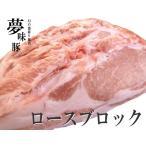 極上 霜降り 新潟 豚肉 夢味豚 ロース ブロック 2kg