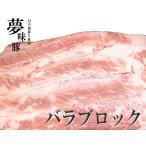 極上 霜降り 新潟 豚肉 夢味豚 バラ ブロック 2kg