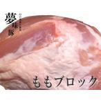 極上 霜降り 新潟 豚肉 夢味豚 モモ ブロック 2kg