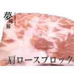 極上 霜降り 新潟 豚肉 夢味豚 肩ロース ブロック 2kg