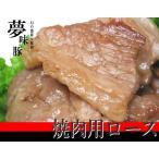 極上 霜降り 新潟 豚肉 夢味豚 ロース 焼肉用 2kg