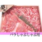 ショッピングバラ 極上 霜降り 新潟 豚肉 夢味豚 バラ しゃぶしゃぶ用 1kg