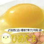 平飼い卵★