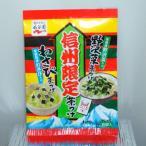 信州長野県のお土産 お取り寄せ ギフト 永谷園信州限定茶漬け野沢菜茶づけ、わさび茶づけ