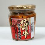 信州長野県のお土産|信州牛にんにく肉味噌
