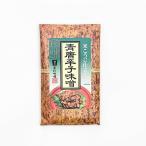 信州長野県のお土産 お取り寄せグルメ 米こうじ仕立て青唐辛子味噌(竹紙)