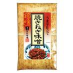 信州長野県のお土産 お取り寄せグルメ うま辛仕立て焼きねぎ味噌(竹紙)