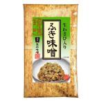 信州長野県のお土産 お取り寄せグルメ 生わさび入りふき味噌(竹紙)