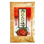 信州長野県のお土産 お取り寄せグルメ こく旨仕立て炙りにんにく味噌(竹紙)